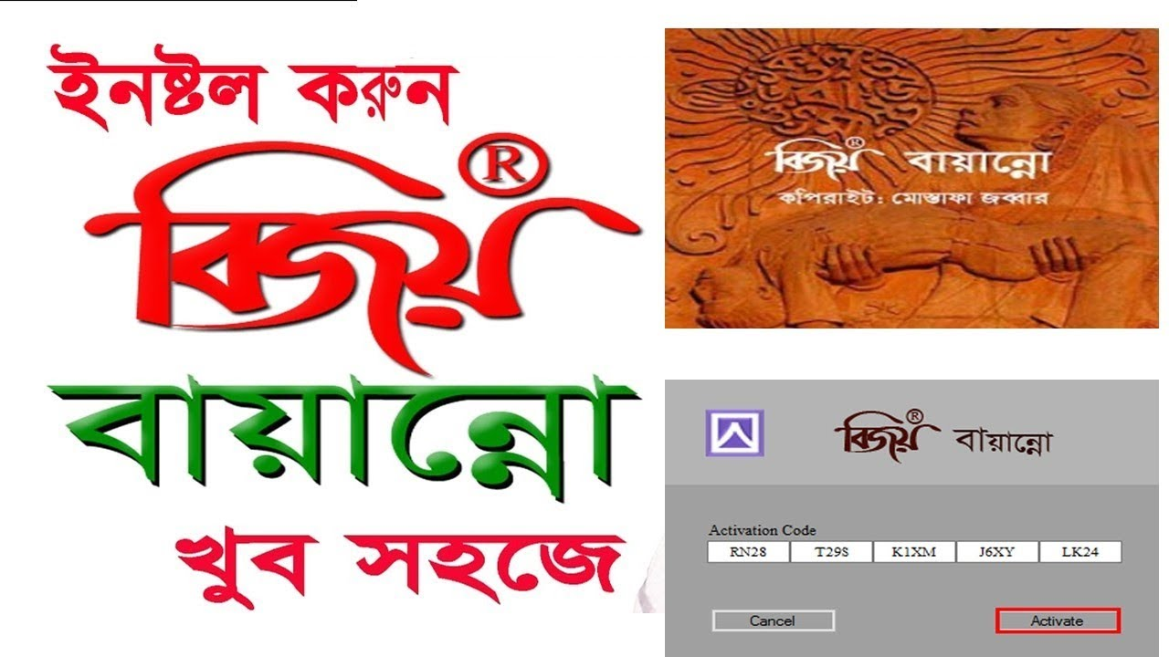 Bijoy 52 software, free download For Xp